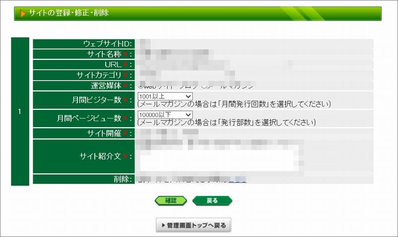 A8netのPV登録情報を修正
