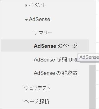adsense_140814