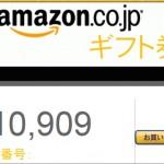 Amazonギフト券が1万円分届いた♪紙オムツ買います