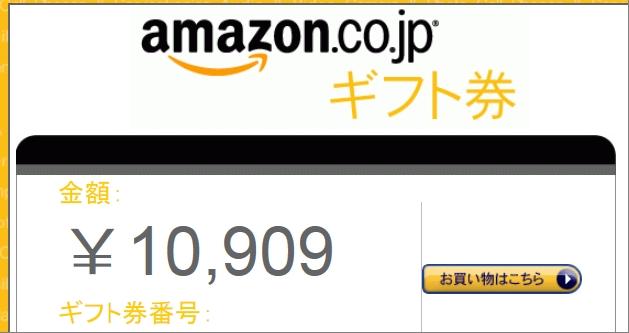 amazon_gift_140424