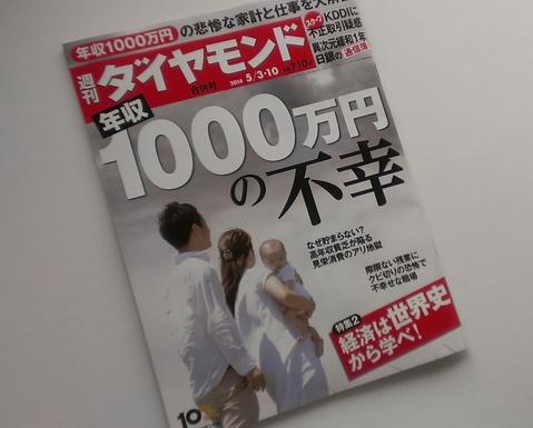 「年収1000万円の不幸」(週刊ダイヤモンド)を読んでみた