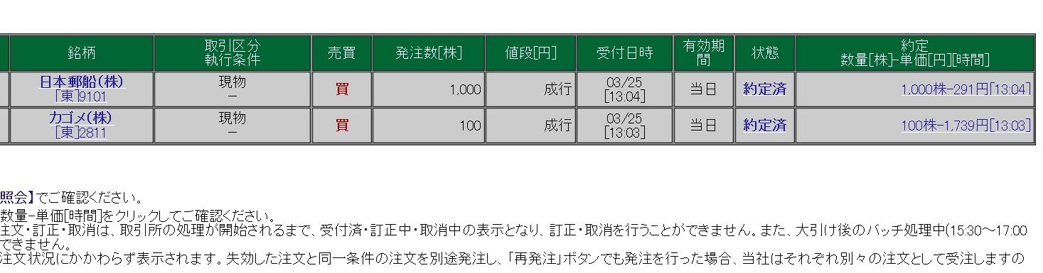 カゴメと日本郵船を買いました【株主優待】