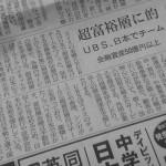 スイスのUBSがウルトラハイネットワース向けサービスを日本でも