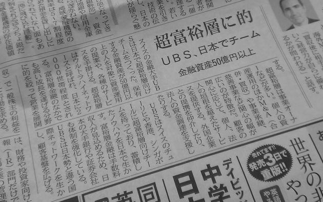 news_ubs_140404