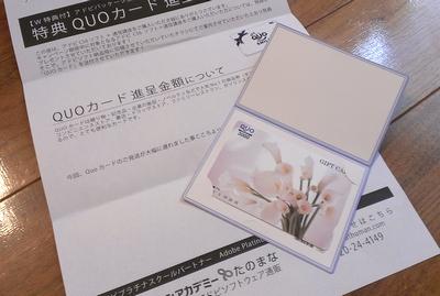 QUOカード3000円分いただきました!