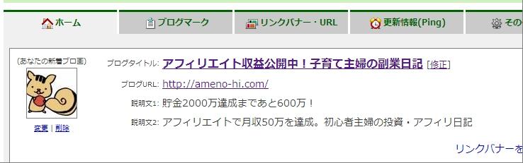 ranking_henko_140406
