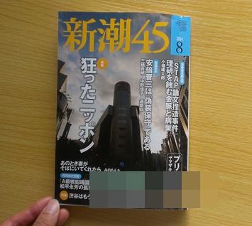 shincho45_140830