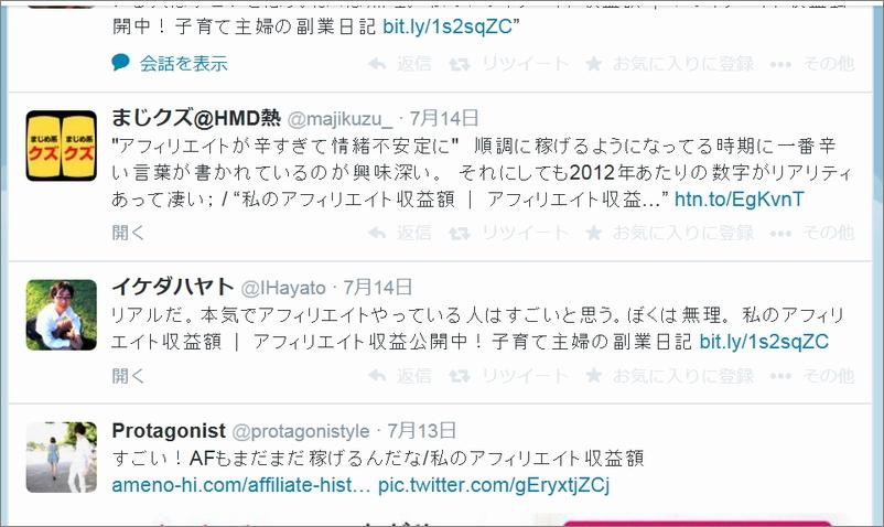 イケダハヤトさんがTweetしてくださいました