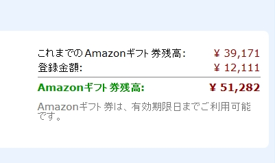 Amazonギフト券がたまってきた。A8の報酬もたまってきた。それでどうする?