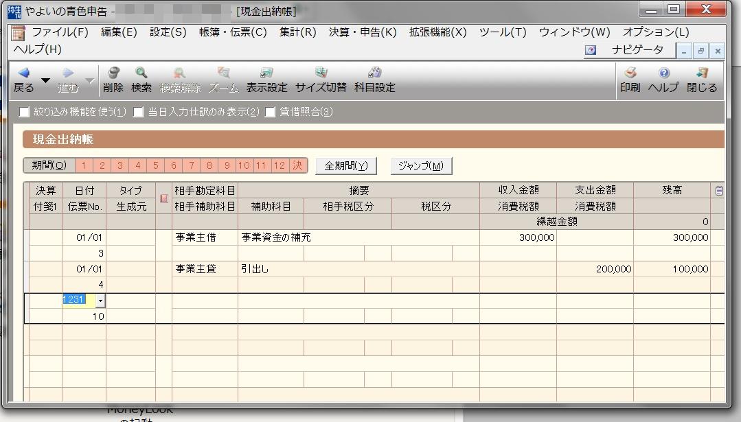 やよいの青色申告入力方法(現金出納帳と預金出納帳のみの簡易帳簿)