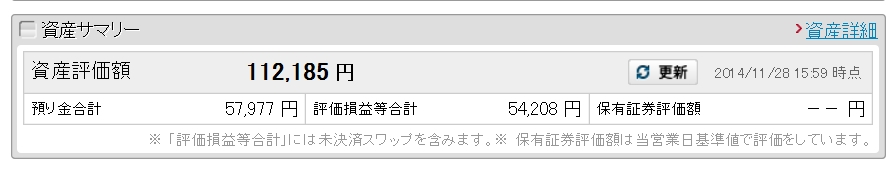 manepa_141128