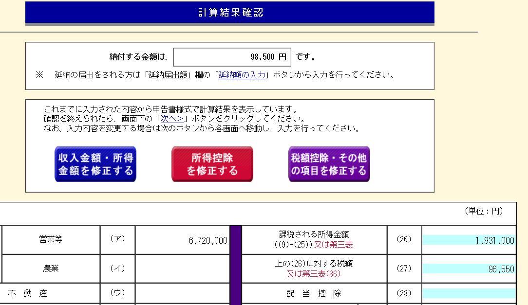 H26shinkoku_1219001
