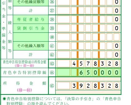 shinkoku002_1412