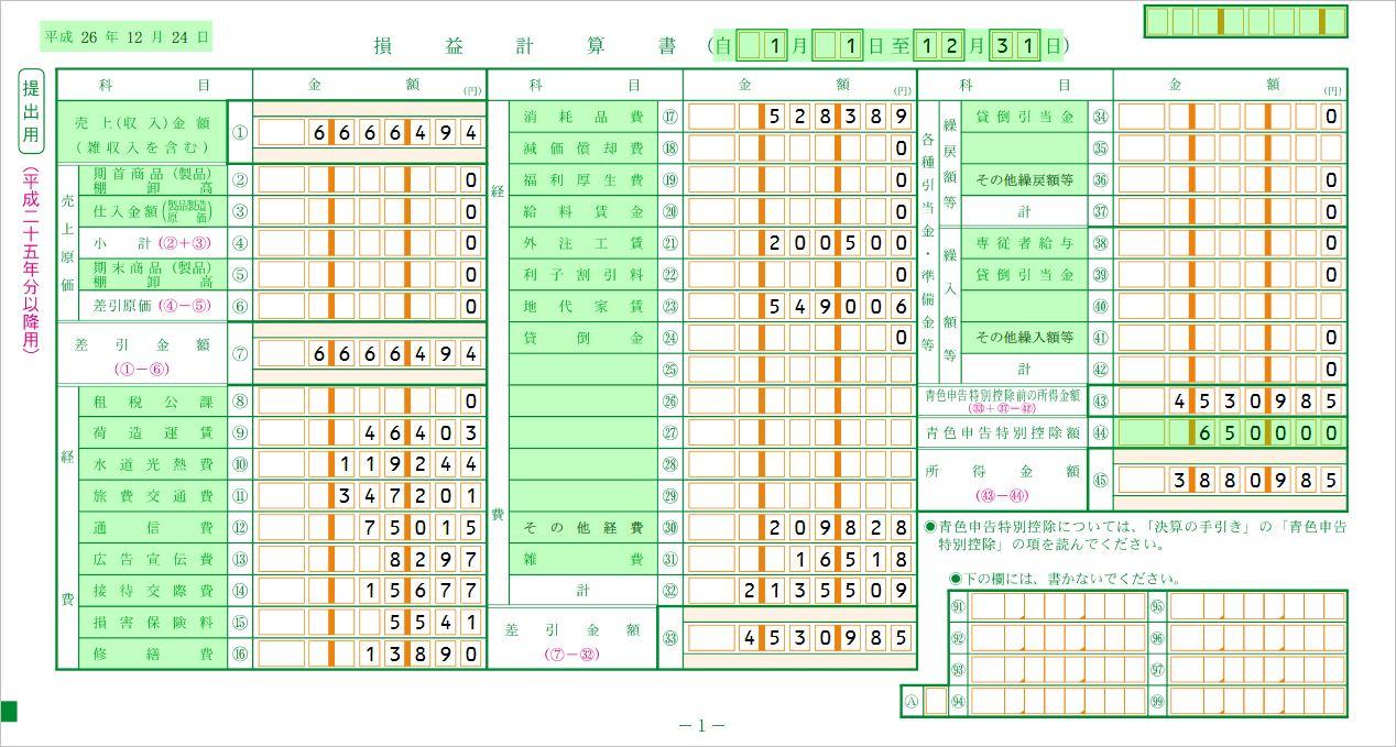 shinkoku_0031224