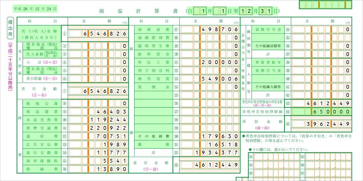確定申告準備中(2014/12/24)