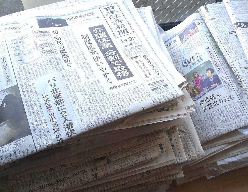 たまった新聞を3月中に読み切る!(宣言)