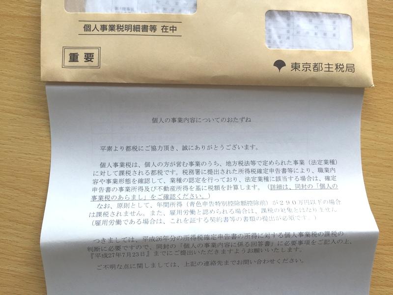 jigyozei_150712