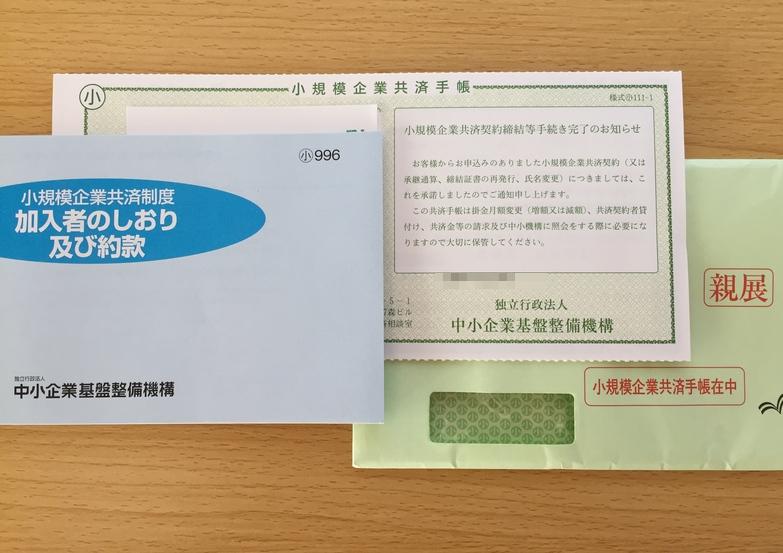 小規模企業共済手帳が届いた