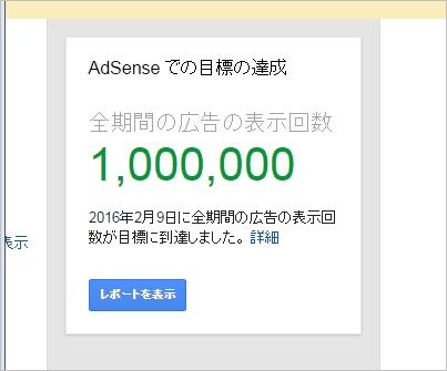 Nさんのアドセンス表示100万回ってGoogleさんが