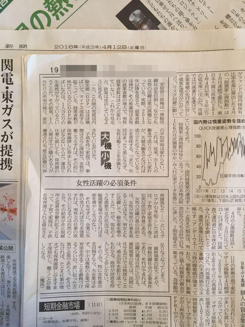 nikkei_160412