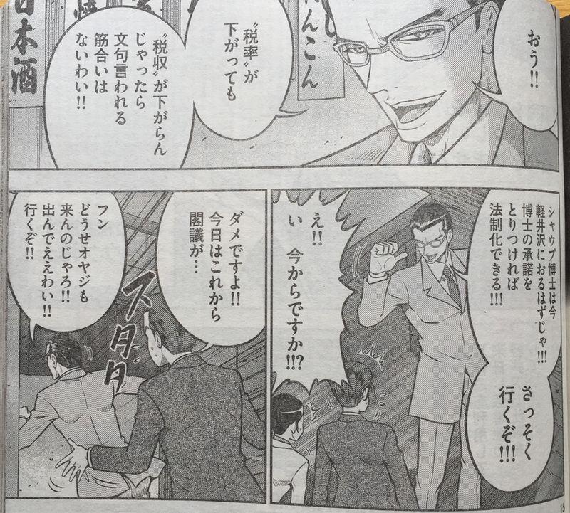 イケハヤ先生の笑顔に困惑(´・ω・`)の巻