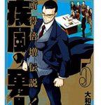 池田勇人の漫画が終わったので生きていく楽しみが一つ減りました