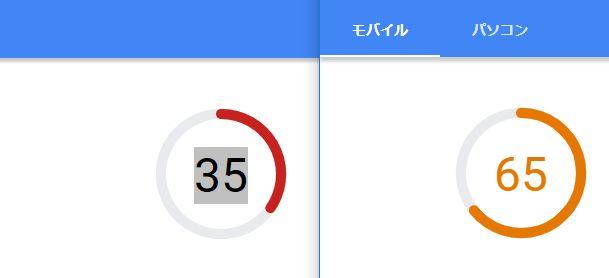 ページスピードが遅すぎる問題